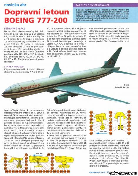Модель из бумаги/картона Название: Пассажирский самолет Boeing 777-200 Издательство: ABC Формат файла: JPG...